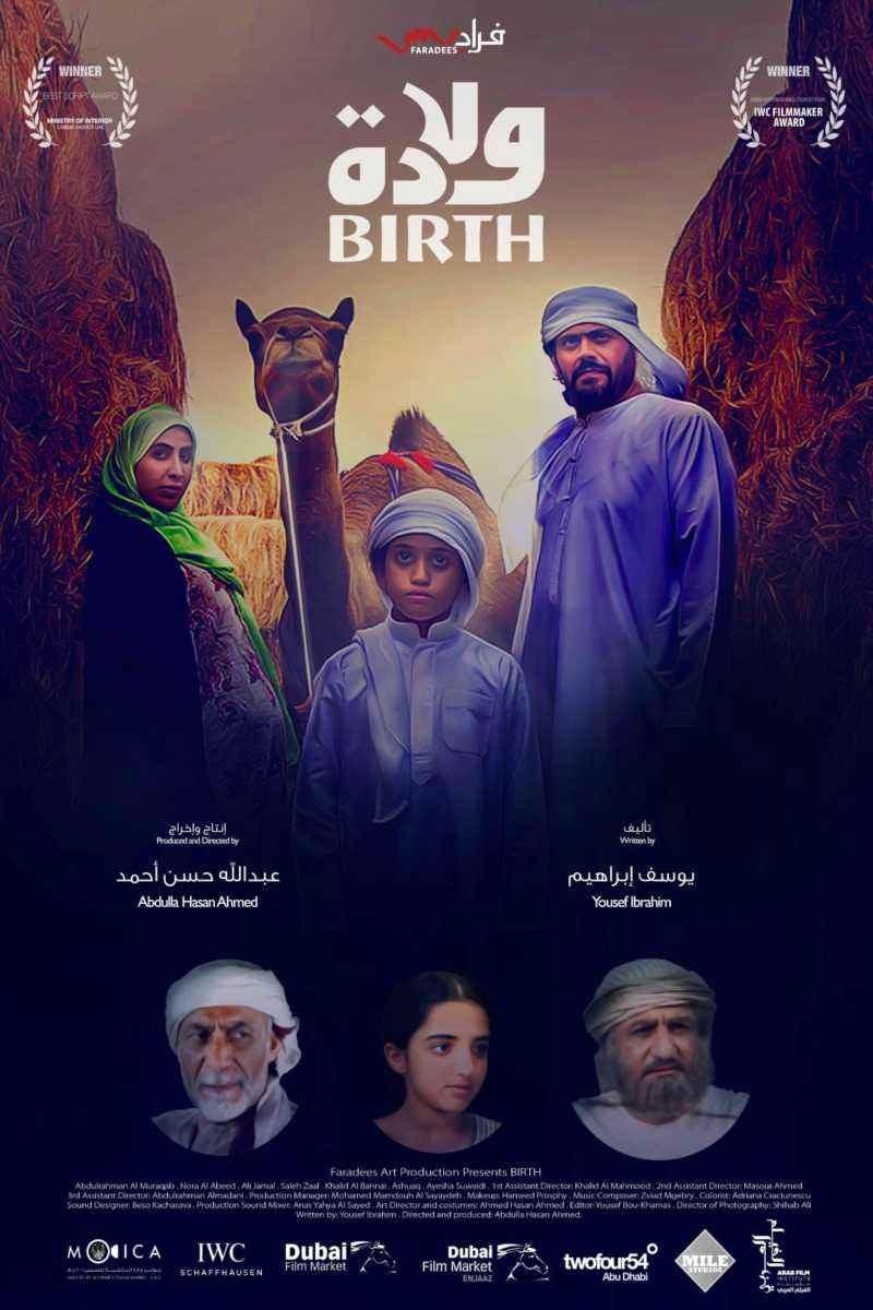 Birth Emirati
