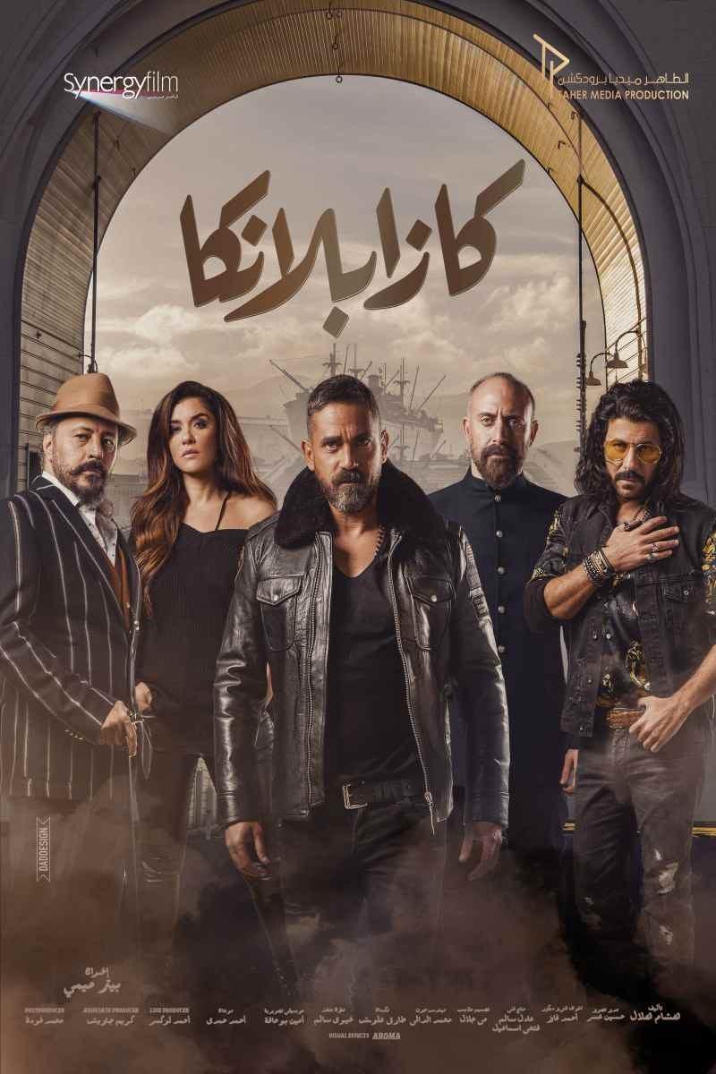 Casablanca Egyptian