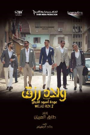 Welad Rizk 2 (Arabic)