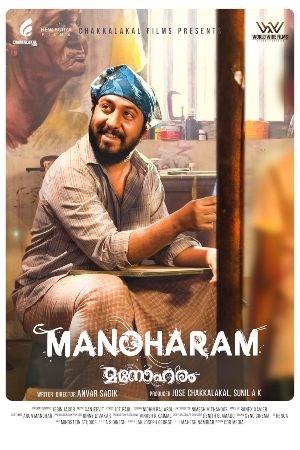 Manahoram (Malayalam)