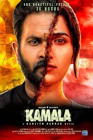 Kamala (Malayalam)