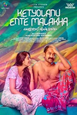 Kettyolanu Ente Malakha (Malayalam)