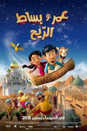 Omar Wa Bisat El Rih (Arabic)
