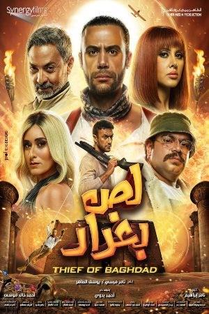 Thief Of Baghdad (Arabic)