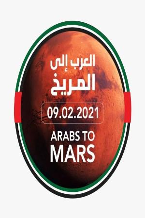 Emirates Mars Mission: Hope Probe