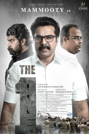 The One (Malayalam)