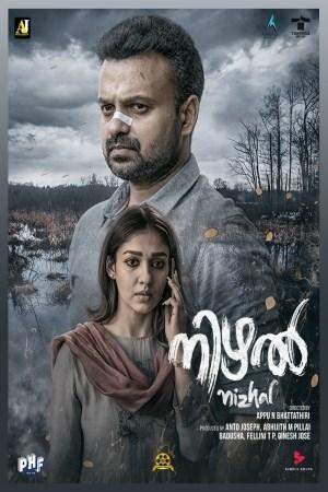 Nizhal (Malayalam)