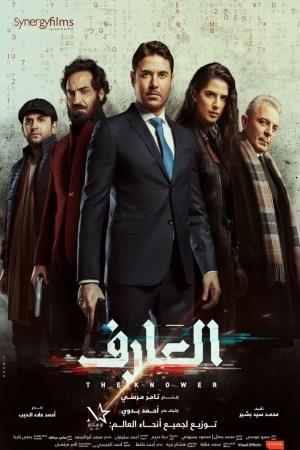 El Arif (Arabic)